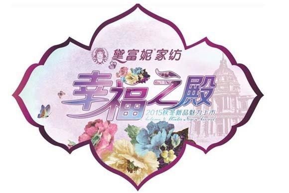 黛富妮家纺2015秋冬发布会魅力绽放