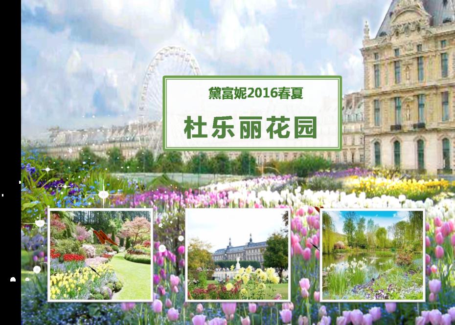 2016春夏杜乐丽花园之旅