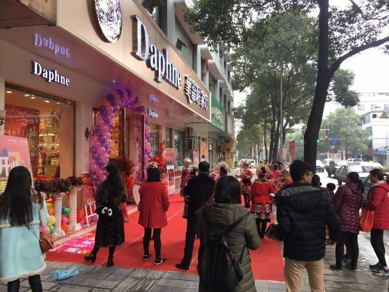 湖南吉首新店开业盛况
