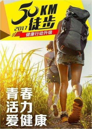 2017黛富妮家纺 青春活力• 跑出健康