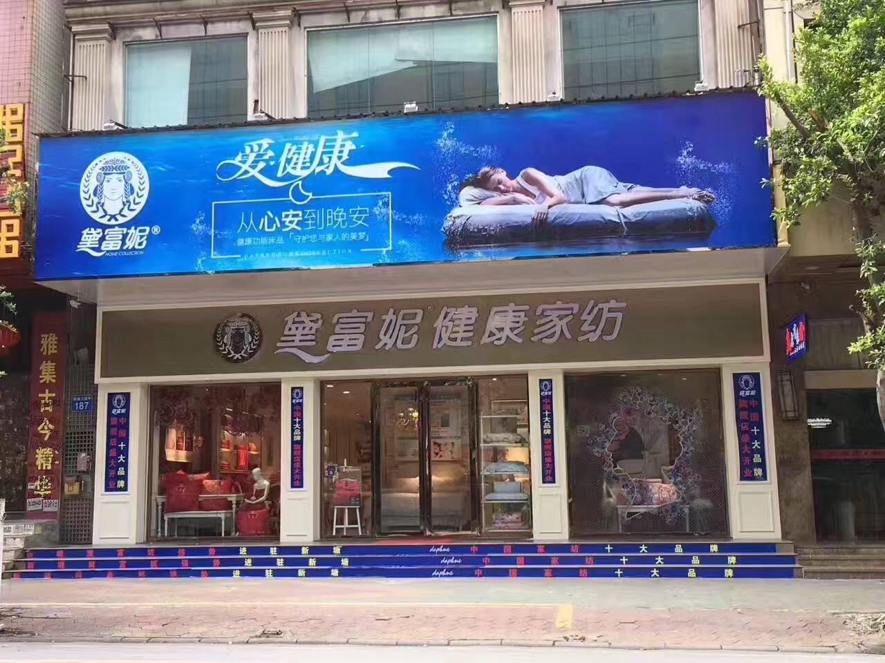 广东新塘店面风采